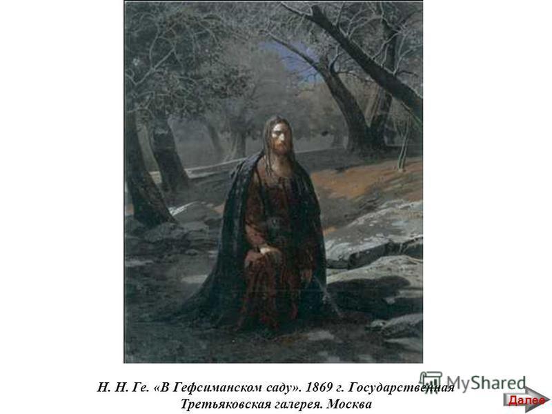 Н. Н. Ге. «В Гефсиманском саду». 1869 г. Государственная Третьяковская галерея. Москва Далее