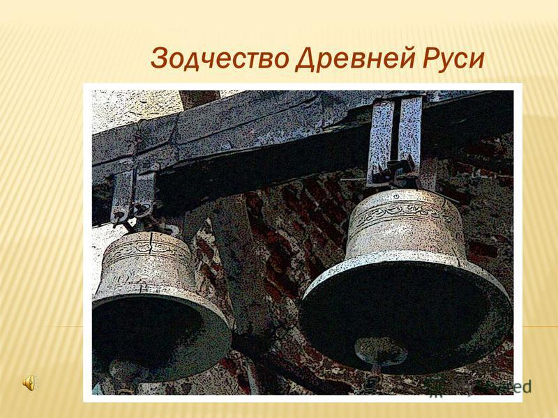 Зодчество Древней Руси
