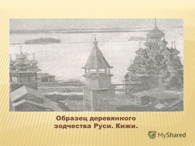 Образец деревянного зодчества Руси. Кижи.
