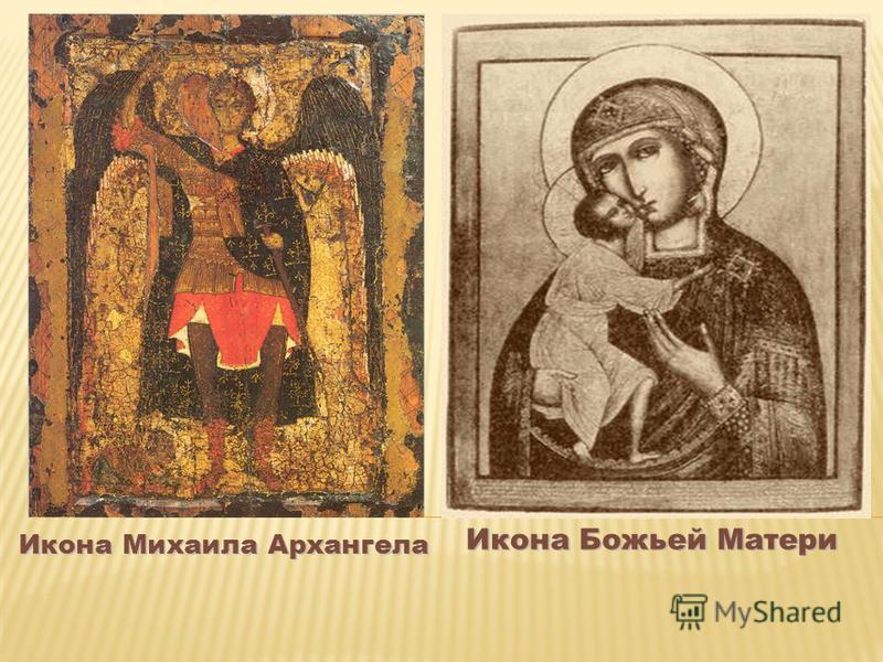 Икона Михаила Архангела Икона Божьей Матери
