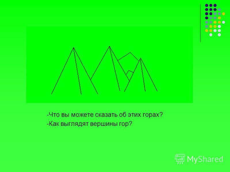 -Что вы можете сказать об этих горах? -Как выглядят вершины гор?