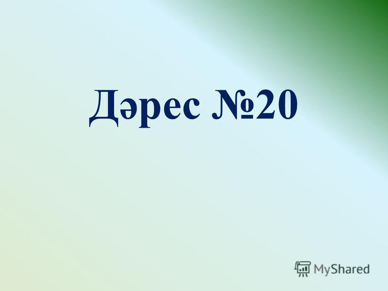 Дәрес 20