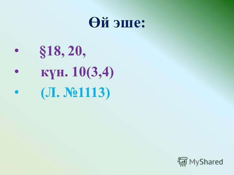 Өй эше: §18, 20, күн. 10(3,4) (Л. 1113)