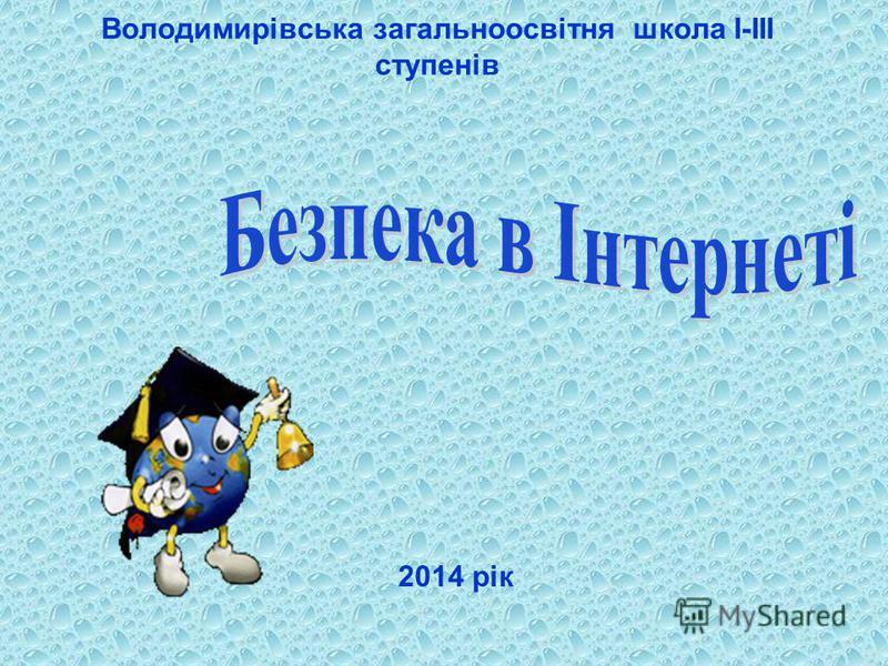 Володимирівська загальноосвітня школа І-ІІІ ступенів 2014 рік