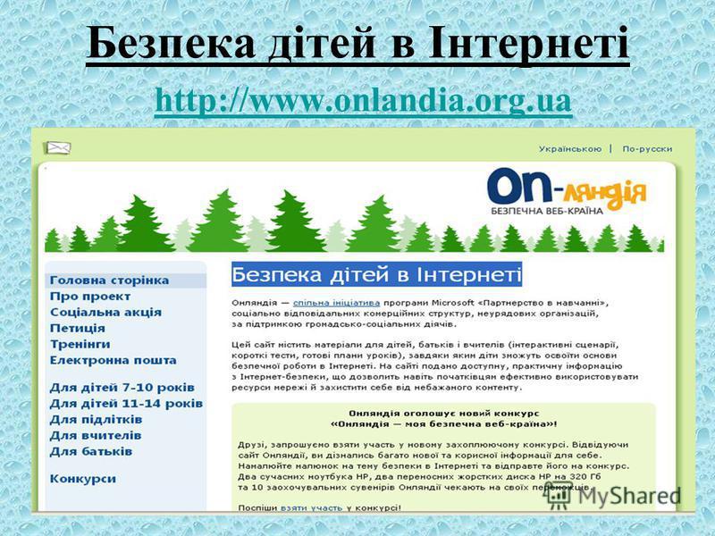 Безпека дітей в Інтернеті http://www.onlandia.org.ua http://www.onlandia.org.ua