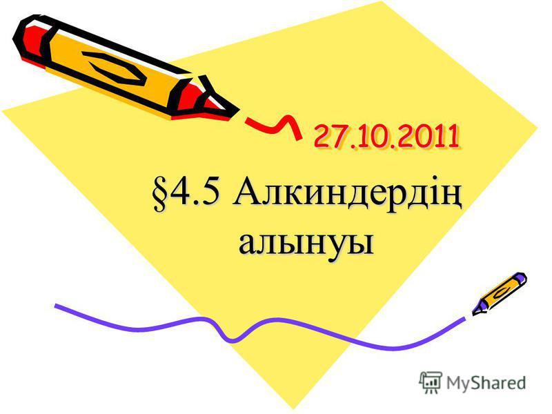 27.10.201127.10.2011 §4.5 Алкиндердің алынуы