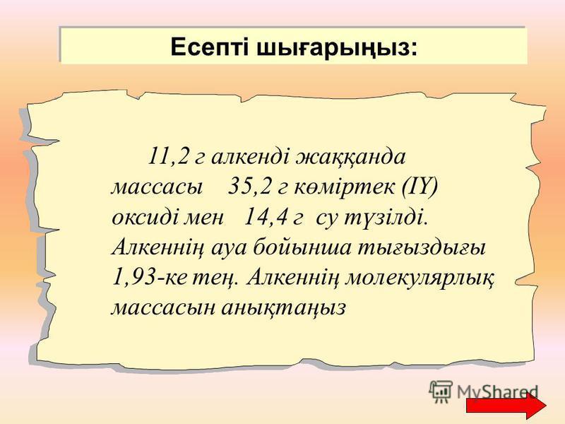 Есепті шығарыңыз: 11,2 г алкенді жаққанда массасы 35,2 г көміртек (ІҮ) оксиді мен 14,4 г су түзілді. Алкеннің ауа бойынша тығыздығы 1,93-ке тең. Алкеннің молекулярлық массасын анықтаңыз