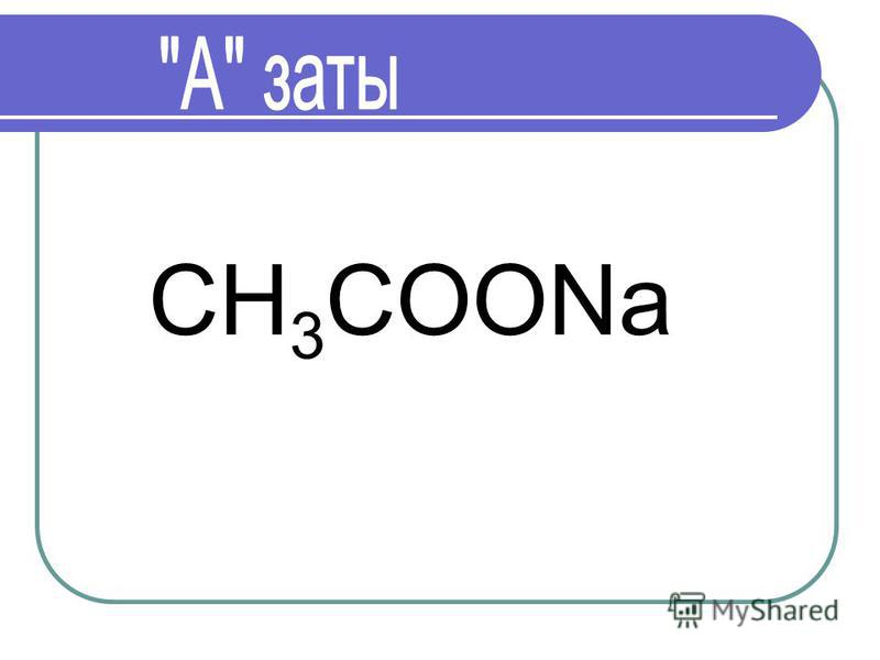 СH 3 COONa