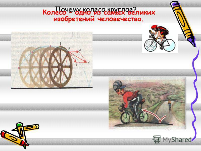 Почему колесо круглое? Колесо – одно из самых великих изобретений человечества.