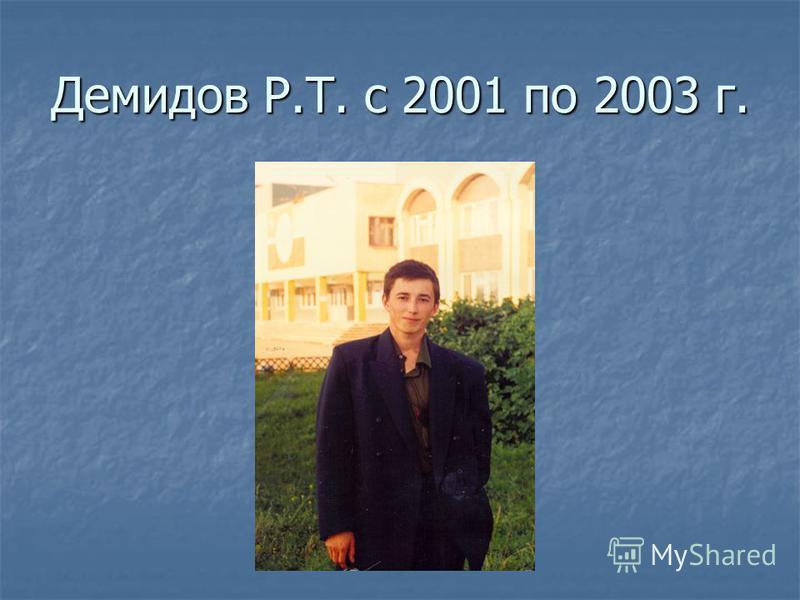 Демидов Р.Т. с 2001 по 2003 г.