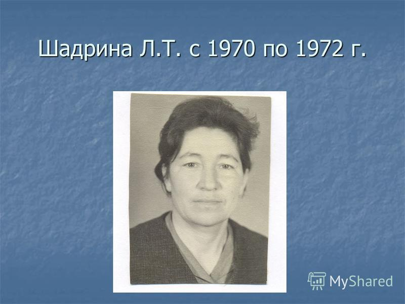Шадрина Л.Т. с 1970 по 1972 г.