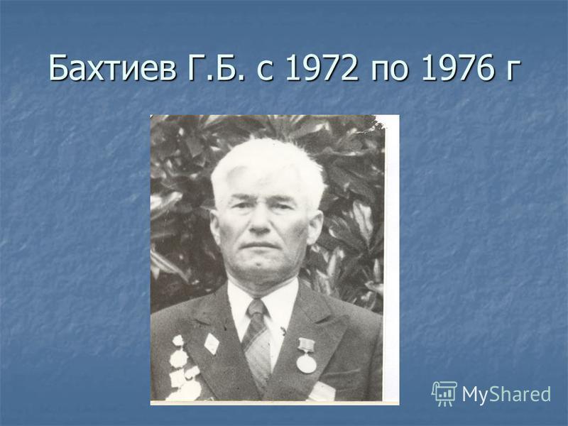 Бахтиев Г.Б. с 1972 по 1976 г