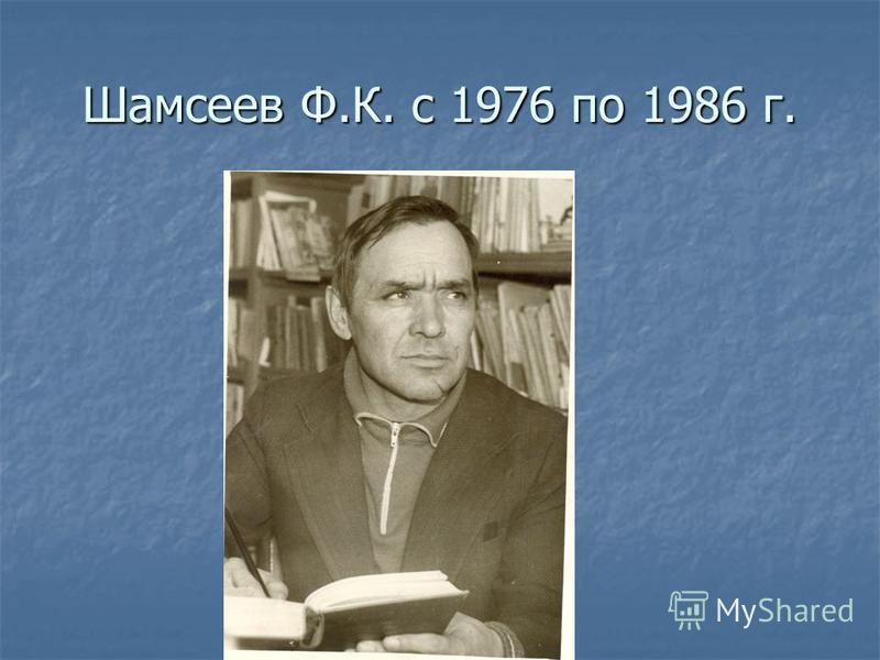 Шамсеев Ф.К. с 1976 по 1986 г.