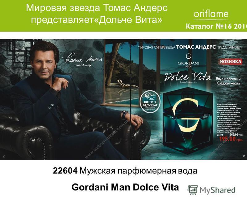 22604 Мужская парфюмерная вода Gordani Man Dolce Vita Мировая звезда Томас Андерс представляет«Дольче Вита»
