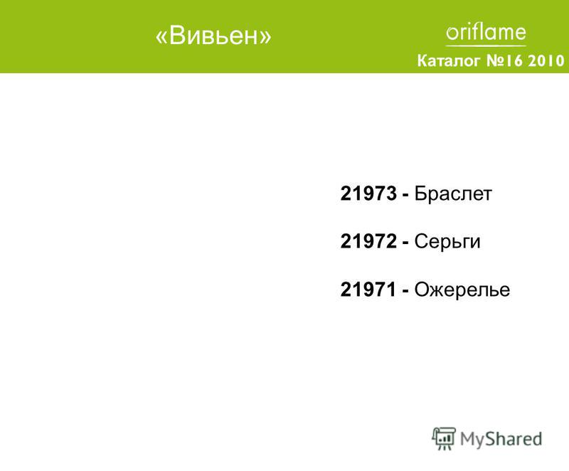 21973 - Браслет 21972 - Серьги 21971 - Ожерелье Каталог 16 2010 «Вивьен»