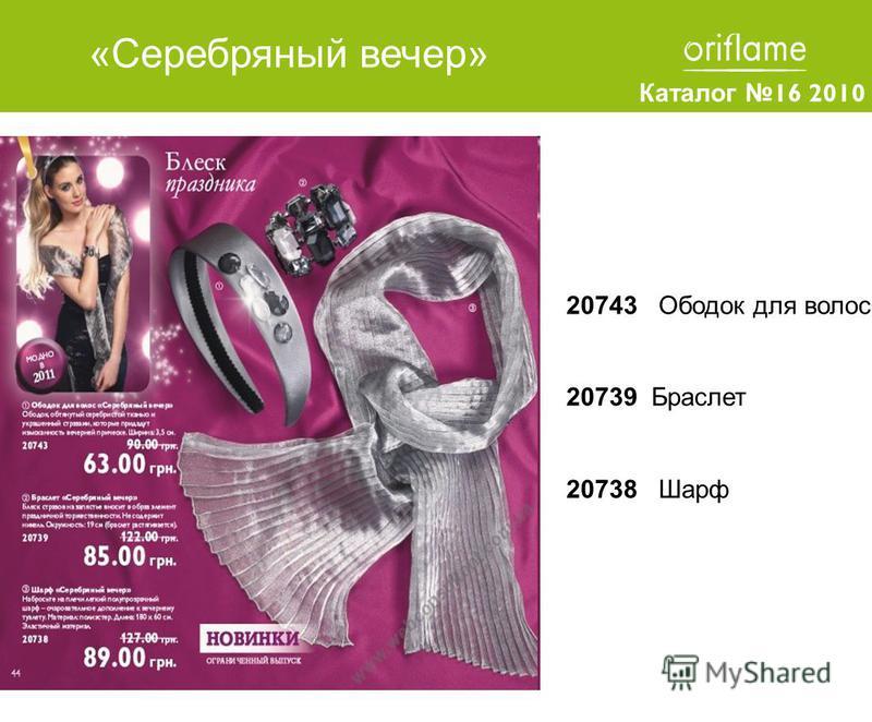 20743 Ободок для волос 20739 Браслет 20738 Шарф «Серебряный вечер» Каталог 16 2010