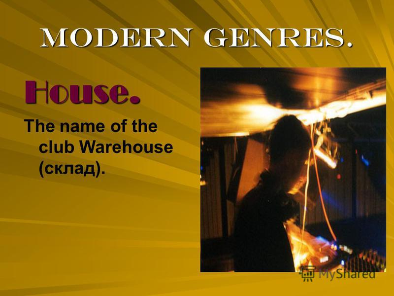 Modern genres. House. The name of the club Warehouse (склад).