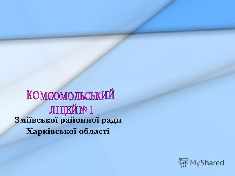 Зміївської районної ради Харківської області
