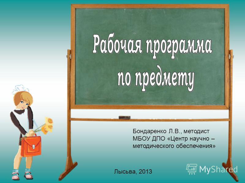 Бондаренко Л.В., методист МБОУ ДПО «Центр научно – методического обеспечения» Лысьва, 2013