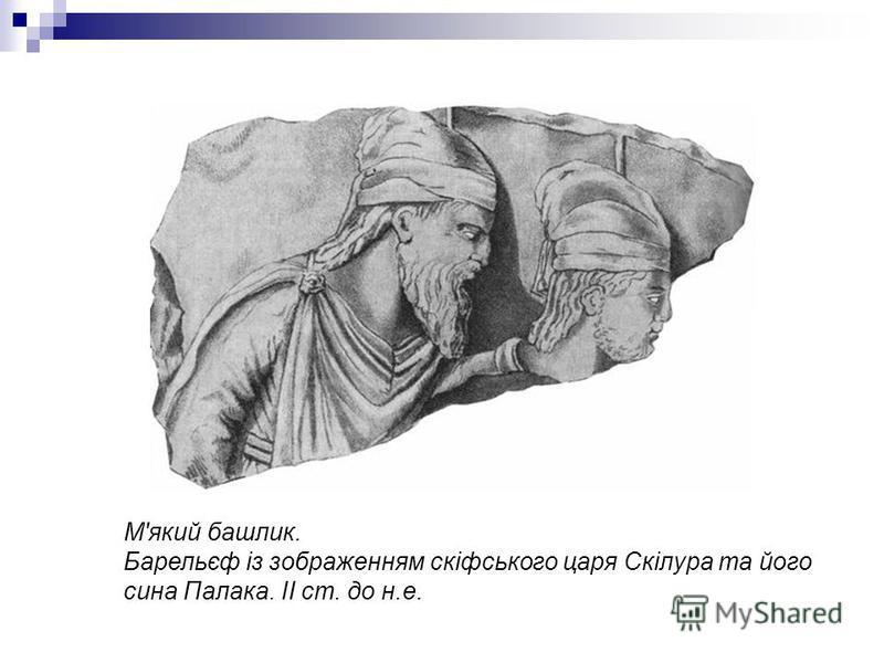 М'який башлик. Барельєф із зображенням скіфського царя Скілура та його сина Палака. ІІ ст. до н.е.