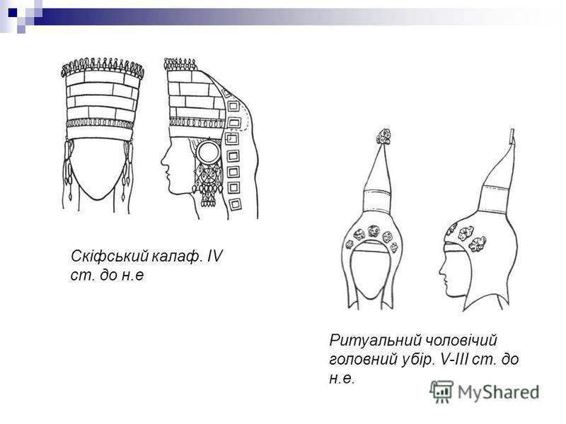 Скіфський калаф. IV ст. до н.е Ритуальний чоловічий головний убір. V-III ст. до н.е.