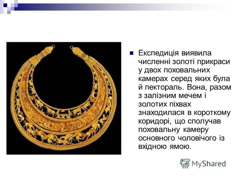 Експедиція виявила численні золоті прикраси у двох поховальних камерах серед яких була й пектораль. Вона, разом з залізним мечем і золотих піхвах знаходилася в короткому коридорі, що сполучав поховальну камеру основного чоловічого із вхідною ямою.