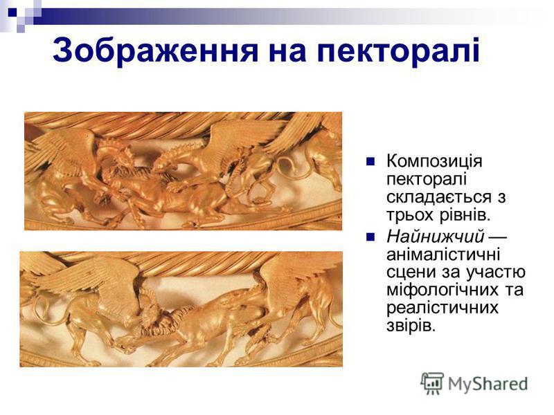 Зображення на пекторалі Композиція пекторалі складається з трьох рівнів. Найнижчий анімалістичні сцени за участю міфологічних та реалістичних звірів.