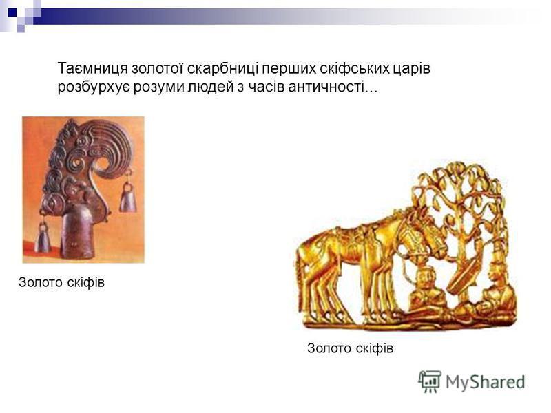 Таємниця золотої скарбниці перших скіфських царів розбурхує розуми людей з часів античності... Золото скіфів