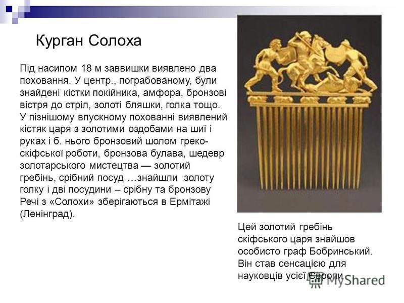 Під насипом 18 м заввишки виявлено два поховання. У центр., пограбованому, були знайдені кістки покійника, амфора, бронзові вістря до стріл, золоті бляшки, голка тощо. У пізнішому впускному похованні виявлений кістяк царя з золотими оздобами на шиї і