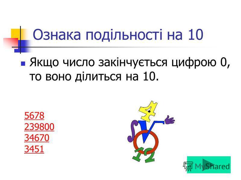 Ознака подільності на 10 Якщо число закінчується цифрою 0, то воно ділиться на 10. 5678 239800 34670 3451