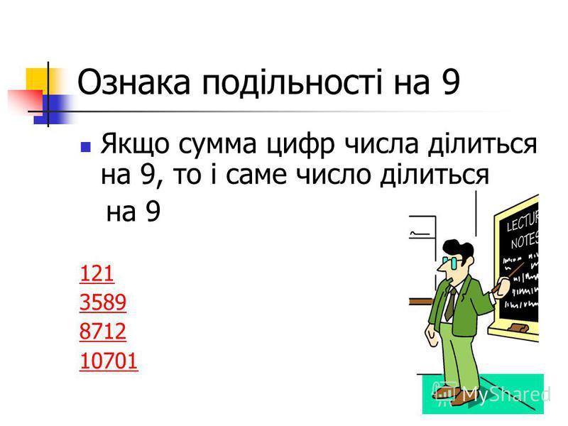Ознака подільності на 9 Якщо сумма цифр числа ділиться на 9, то і саме число ділиться на 9 121 3589 8712 10701