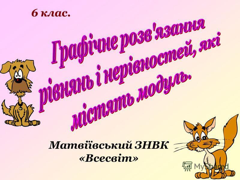6 клас. Матвіївський ЗНВК «Всесвіт»