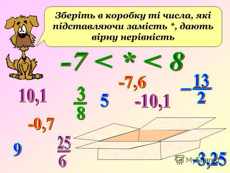 Зберіть в коробку ті числа, які підставляючи замість *, дають вірну нерівність