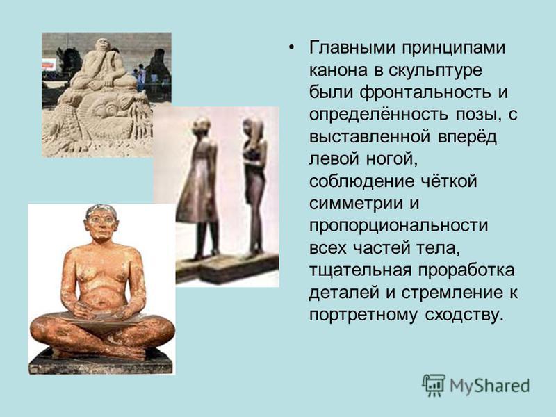 Главными принципами канона в скульптуре были фронтальность и определённость позы, с выставленной вперёд левой ногой, соблюдение чёткой симметрии и пропорциональности всех частей тела, тщательная проработка деталей и стремление к портретному сходству.