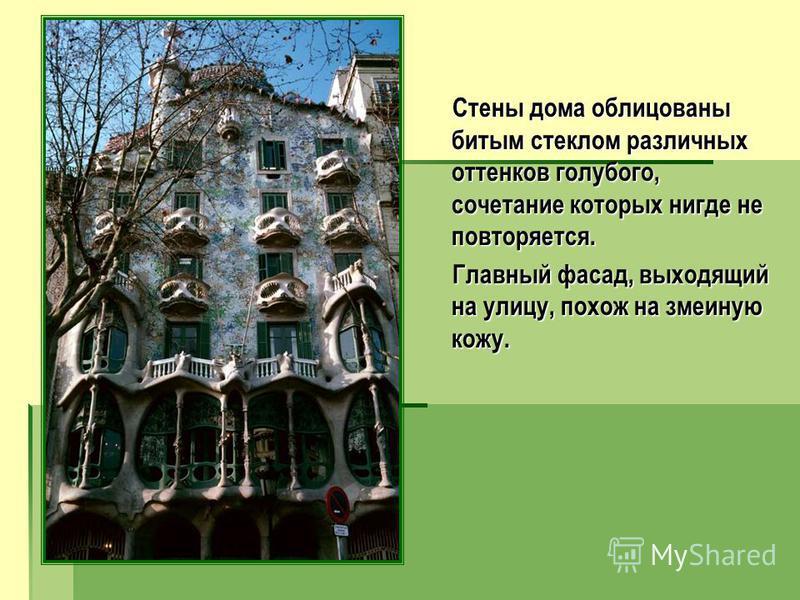 Стены дома облицованы битым стеклом различных оттенков голубого, сочетание которых нигде не повторяется. Стены дома облицованы битым стеклом различных оттенков голубого, сочетание которых нигде не повторяется. Главный фасад, выходящий на улицу, похож