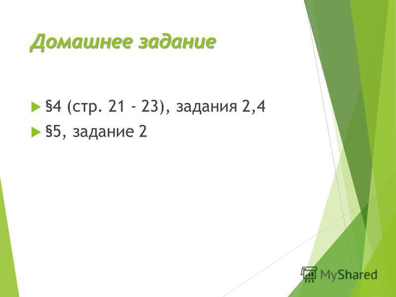 Домашнее задание §4 (стр. 21 - 23), задания 2,4 §5, задание 2