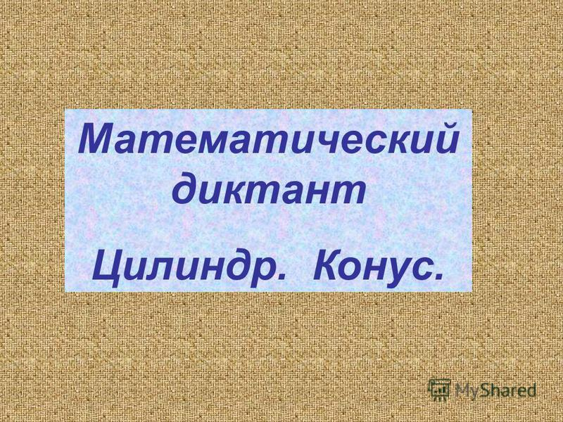 Математический диктант Цилиндр. Конус.
