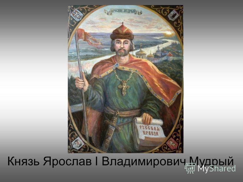 Князь Ярослав I Владимирович Мудрый