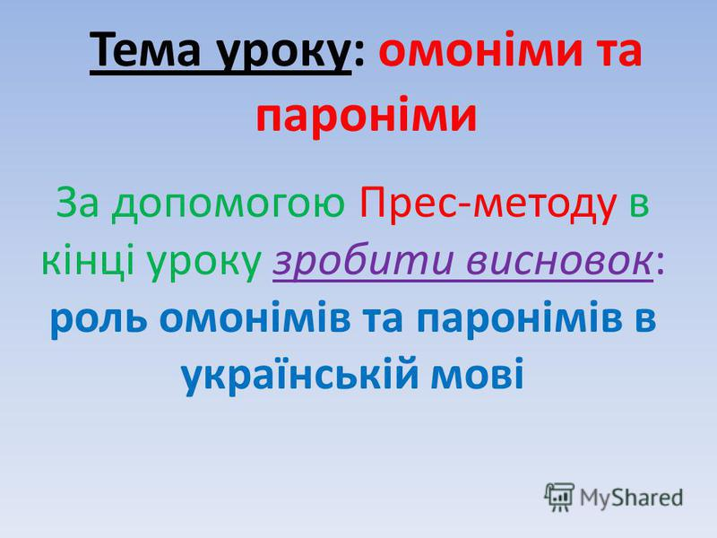 Тема уроку: омоніми та пароніми За допомогою Прес-методу в кінці уроку зробити висновок: роль омонімів та паронімів в українській мові