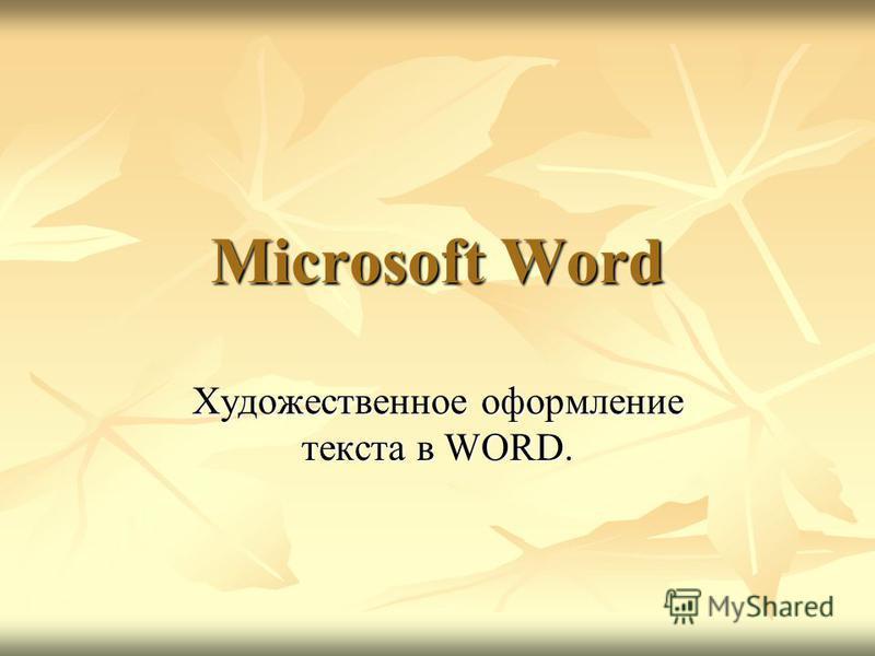 Microsoft Word Художественное оформление текста в WORD.