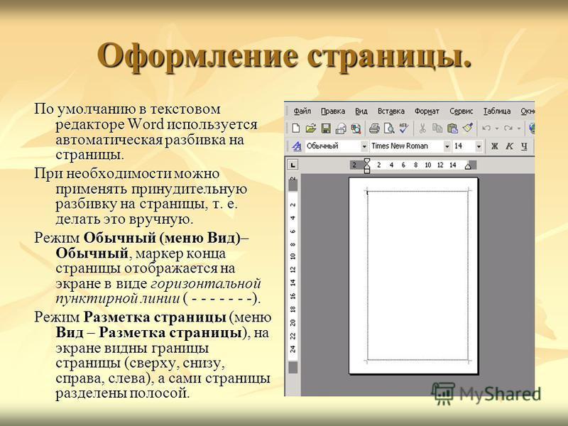 Оформление страницы. По умолчанию в текстовом редакторе Word используется автоматическая разбивка на страницы. При необходимости можно применять принудительную разбивку на страницы, т. е. делать это вручную. Режим Обычный (меню Вид)– Обычный, маркер
