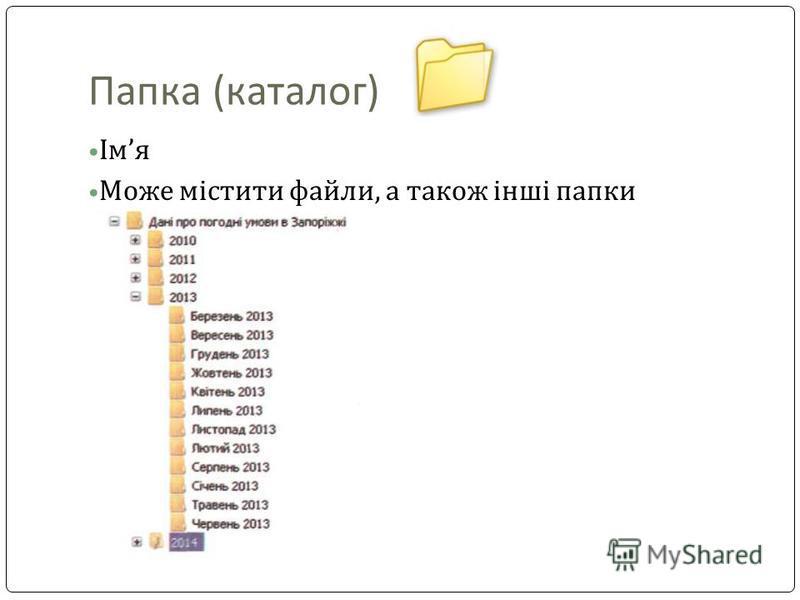 Папка (каталог) Імя Може містити файли, а також інші папки