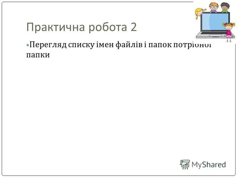 Практична робота 2 Перегляд списку імен файлів і папок потрібної папки