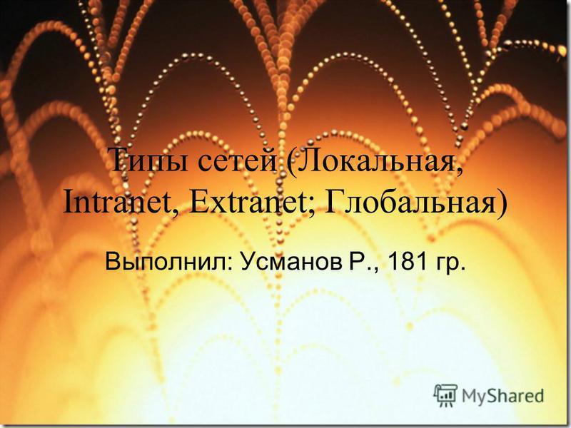 Типы сетей (Локальная, Intranet, Extranet; Глобальная) Выполнил: Усманов Р., 181 гр.