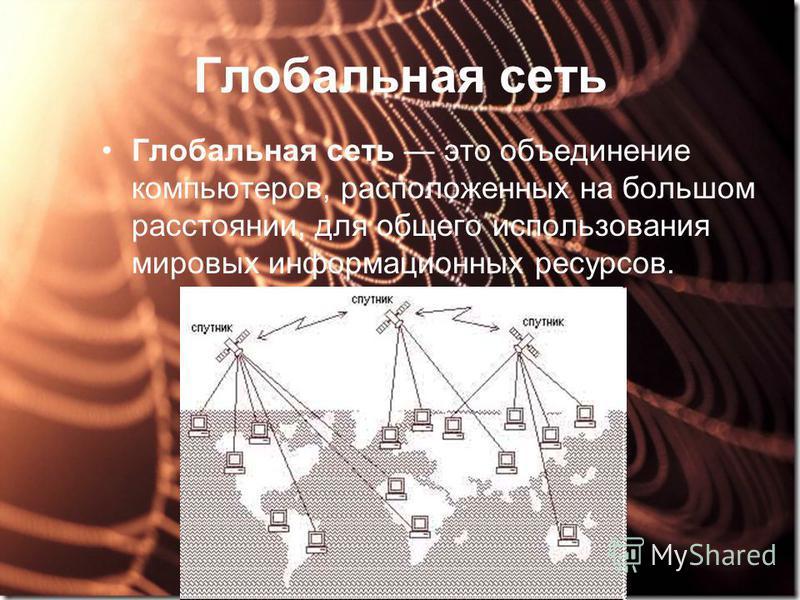 Глобальная сеть Глобальная сеть это объединение компьютеров, расположенных на большом расстоянии, для общего использования мировых информационных ресурсов.