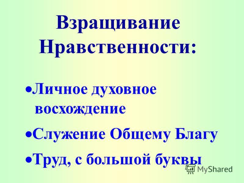 Взращивание Нравственности: Личное духовное восхождение Служение Общему Благу Труд, с большой буквы