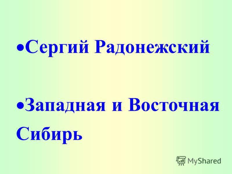 Сергий Радонежский Западная и Восточная Сибирь