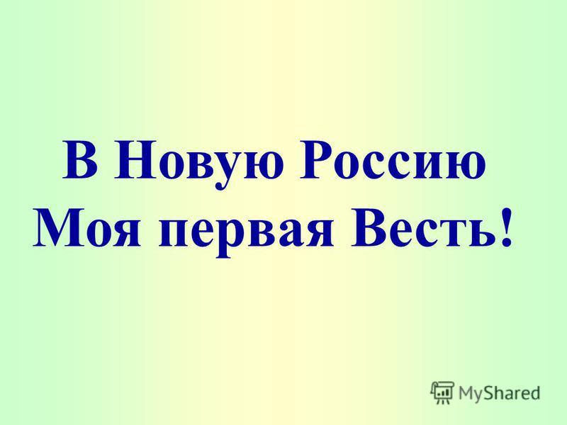 В Новую Россию Моя первая Весть!