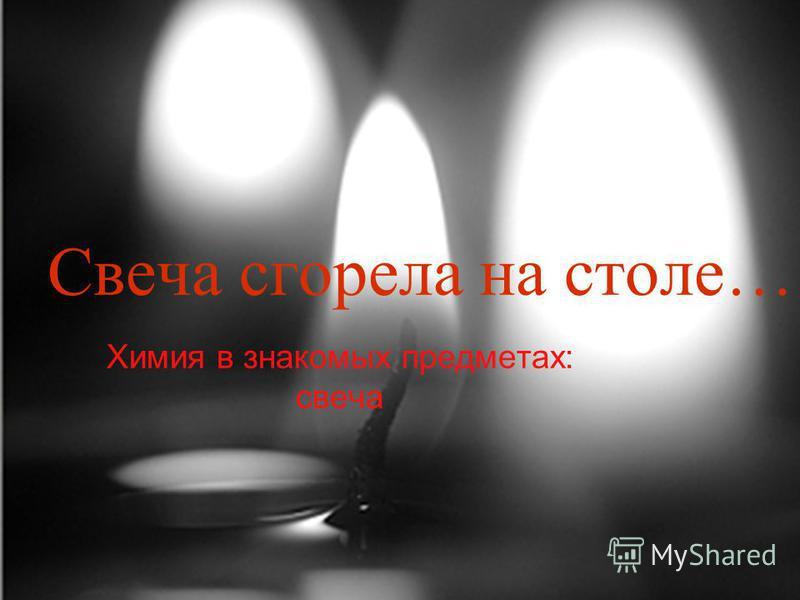 Cвеча сгорела на столе… Химия в знакомых предметах: свеча