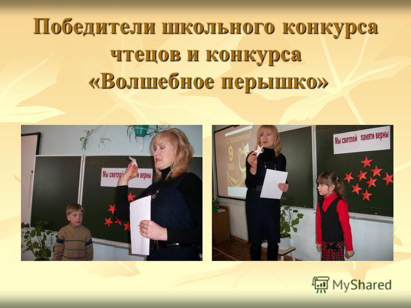 Победители школьного конкурса чтецов и конкурса «Волшебное перышко»